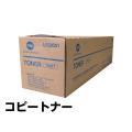 コニカミノルタ:Bizhub223/283トナー(17K枚)/TN217:輸入純正