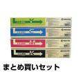 京セラ:TASKalfa 255c/205c/256ci/206ci/CS-890トナー 色が選べる4色セット:純正