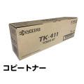 京セラ:KM1620/1635/1650/2020/2035/2050/KM2056/ TK412対応トナー(TK411):輸入純正