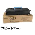 京セラ:KM3050/4050/5050/TaslAlfa420i/520i/TK716対応トナー(TK717):輸入純正