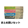 京セラ:TASKalfa2550ci/TK-8316トナー選べる4色セット:純正
