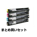 NEC:PR-L2900C-16/17/18/19Wトナー(黒・青・赤・黄4色):純正