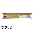 リコー:imagio MP トナー C1800(黒):純正