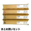 リコー:imagio MP トナー C2200(黒・青・赤・黄4色):純正