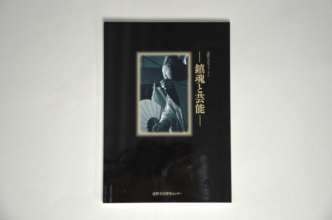 平成27年 遠野文化フォーラム報告書「鎮魂と芸能」