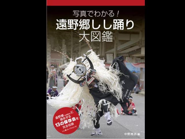 写真でわかる!遠野郷しし踊り大図鑑【送料無料】