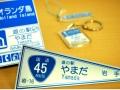 道の駅やまだセット(4種)【送料込】