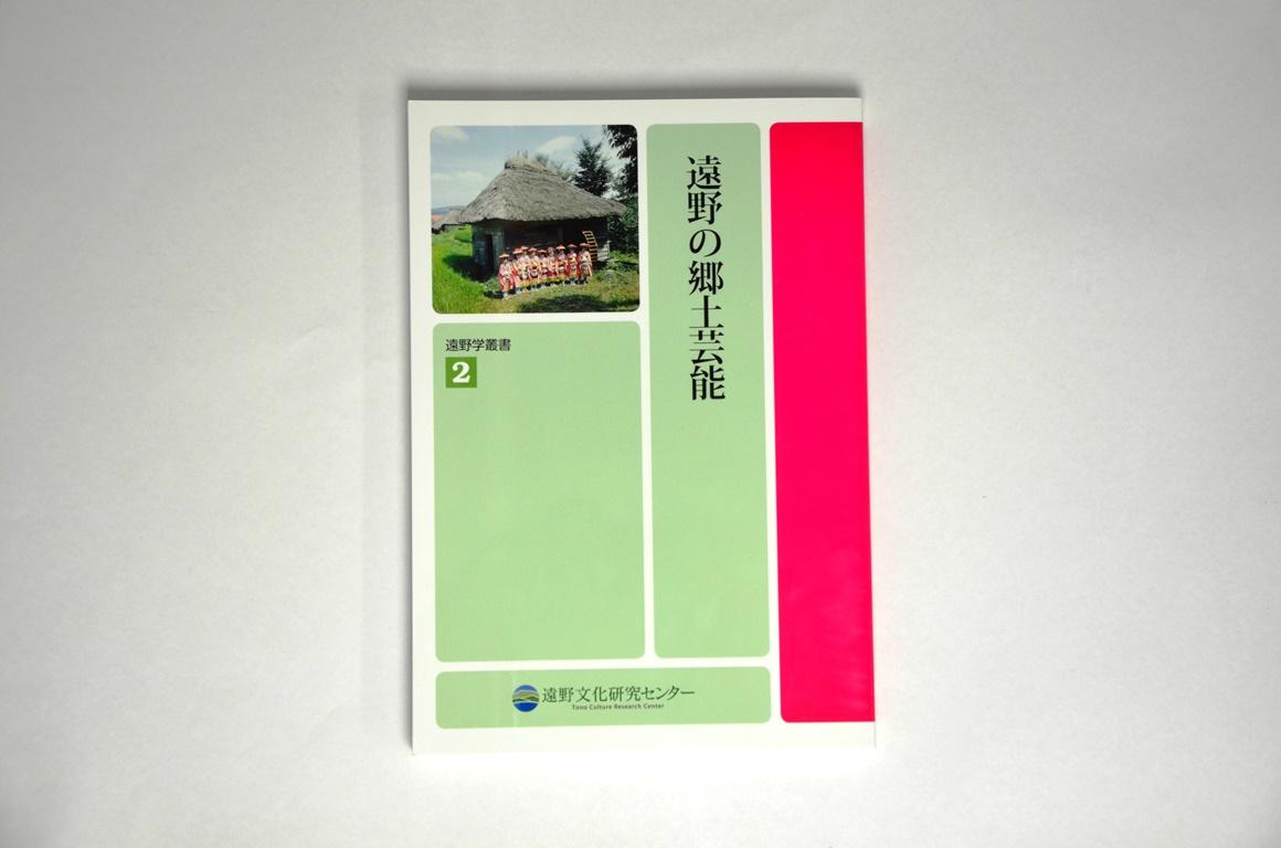 遠野学叢書第2巻 『遠野の郷土芸能』