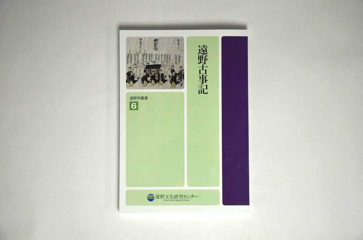遠野学叢書第6巻 『遠野古事記』
