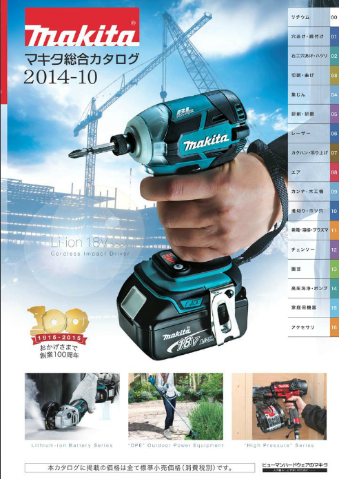 makita_cover_all.png