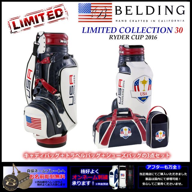 RYDER CUP 2016 LIMITED SET