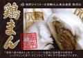 湘南八鶏 鶏まん(3個入)