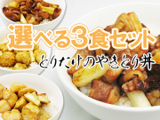 とりたけのやきとり丼★選べる3食セット