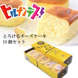 ヒルナンデス!で紹介されたチーズケーキ10個入