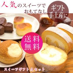 【送料無料】人気No.1甘さ控えめのスイーツギフトAセット チーズケーキ...