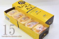 チーズケーキ15個入