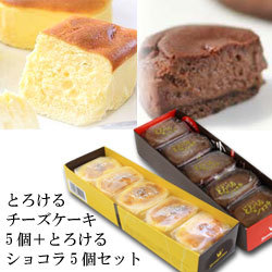 人気のチーズケーキ とろけるチーズケーキ5個+とろけるショコラ5個 ギフト バースデー【ヒルナンデス紹介...