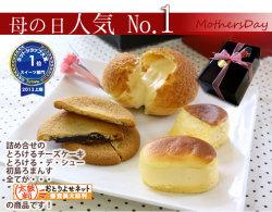 【母の日 送料無料】チーズケーキの住吉屋の人気スイーツ4選詰め合わせ...