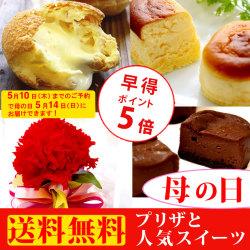 【母の日 送料無料】人気スイーツとプリザーブドフラワー(カーネーシ...