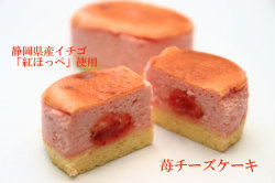 住吉屋のとろける苺チーズケーキ 10個入【フランス産キリーチーズと静岡紅ほっぺ苺使用】