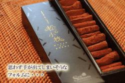 【チョコレート】トリュフ・オ・ショコラ/住吉屋の松の小枝60本入/熱海土産お取り寄せ-冷蔵便
