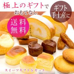【送料無料 ギフト】極み贈答品 スイーツギフトSセット チーズケーキ・...