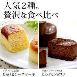 【リボンラッピング】人気1位とろけるチーズケーキと2位のとろけるシ...