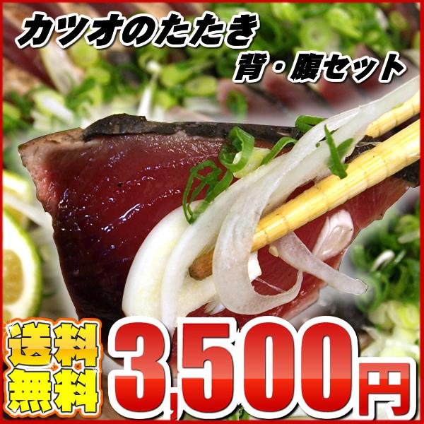 赤身かつおのタタキセット3500円