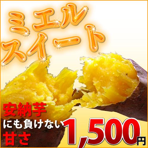 ミエルスイート1500円