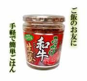 ぶっかけ和牛生姜