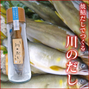焼鮎(アユ)の香りと旨味が詰まった 【川のだし】 ※NHK 街角情報局で紹介されました