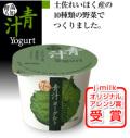 高知育ち 青汁ヨーグルト10個セット