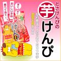 【土佐のゆるキャラ】とさけんぴ 「芋けんぴ」 サツマイモ/さつま芋 黄金千貫使用!!