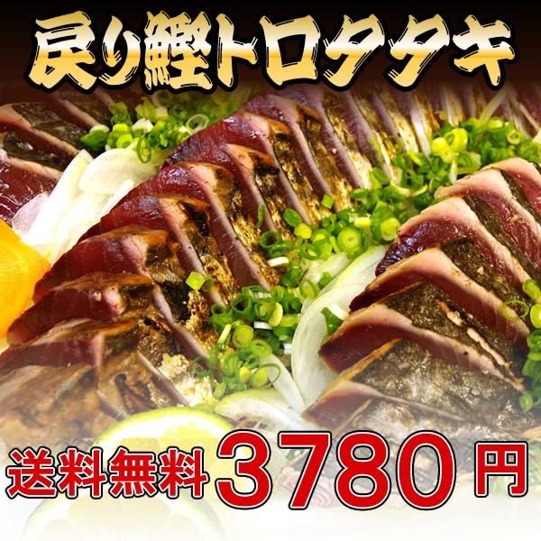 トロカツオセット3780円