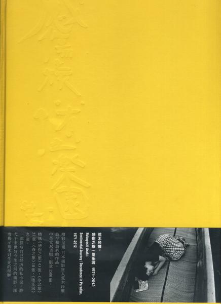 Nobuyoshi Araki: Sentimental Journey/ Decadence in Paradice, 1972- 2012
