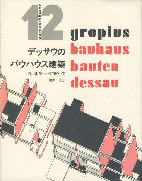 デッサウのバウハウス建築 〈バウハウス叢書12〉