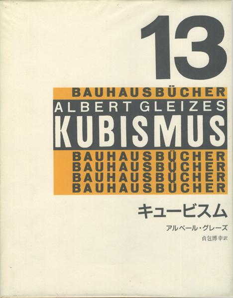 キュービスム〈バウハウス叢書13〉