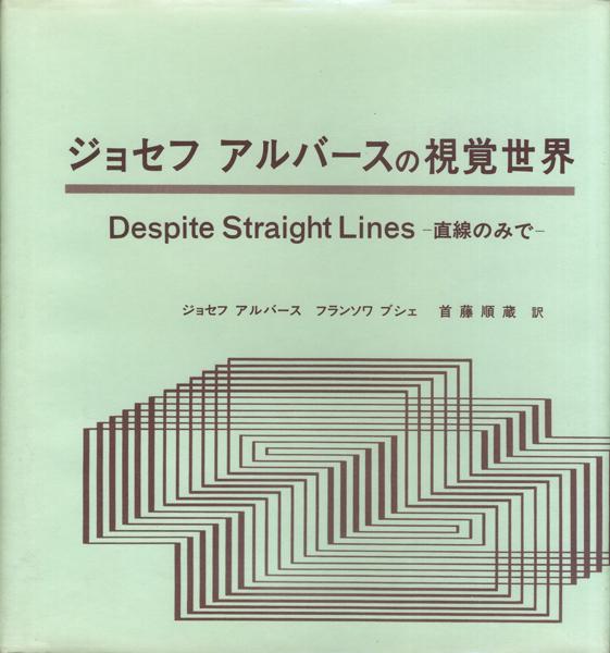 ジョセフ アルバースの視覚世界—直線のみで