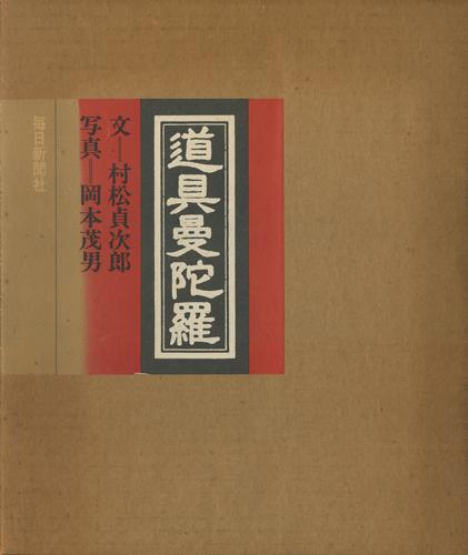 道具曼陀羅1305