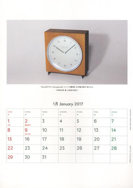 カレンダー 2017 羽原肅郎コレクション
