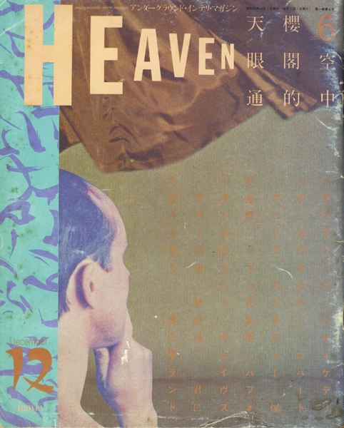 Heaven vol.1 no.6