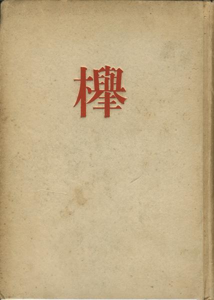 欅 山脇巌 アトリエ社