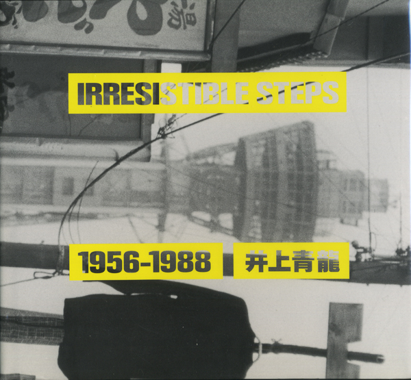 井上青龍 Irresistible Steps 1956-1988