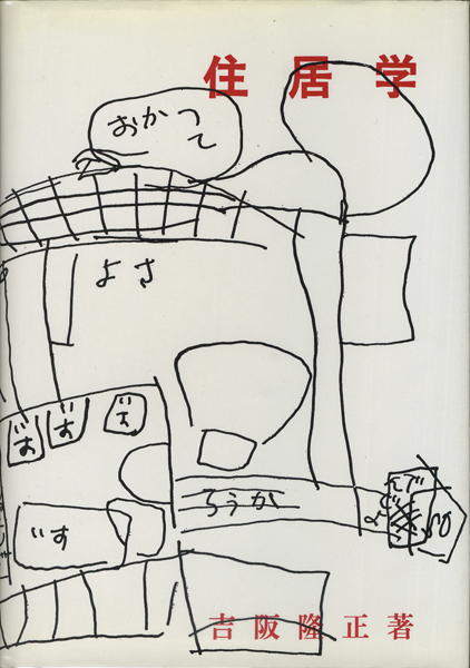 吉阪隆正の画像 p1_18