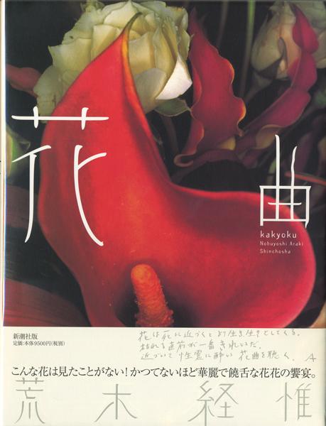 花曲,荒木経惟,写真集,新潮社 古書古本 Totodo:花曲(荒木経惟)