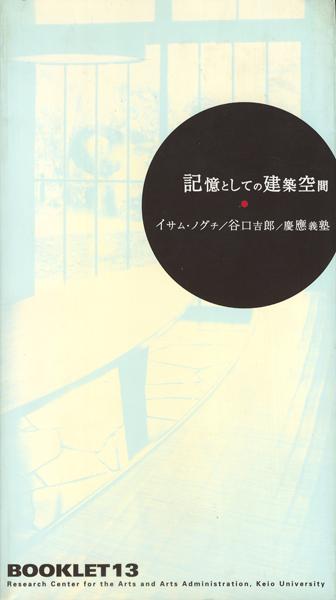 記憶としての建築空間 イサム・ノグチ/谷口吉郎/慶応義塾
