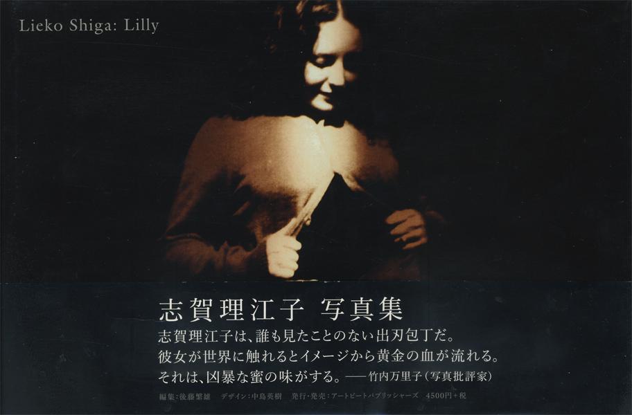 Lieko Shiga: Lilly