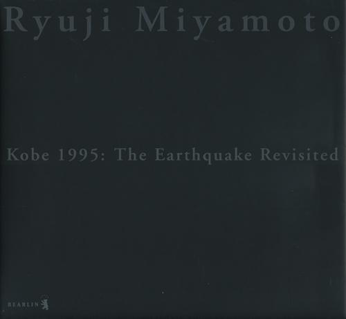 宮本隆司 kobe 1995
