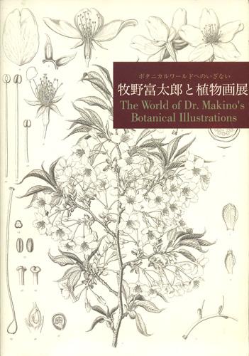 牧野富太郎と植物画展 図録