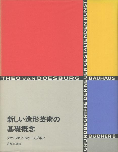 バウハウスの舞台〈バウハウス叢書4〉